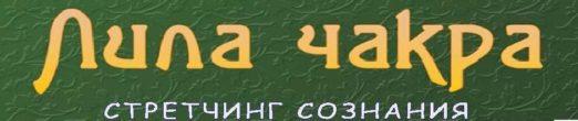 "МАСТЕРА ИГР ""ЛИЛА ЧАКРА"" и ""КОД КРАЙОНА"""